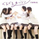 通常盤C■乃木坂46 CD+DVD【ぐるぐるカーテン】12/2/22発売