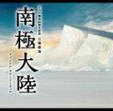 送料無料■サントラ 2CD【TBS系 日曜劇場「南極大陸」オリジナル・サウンドトラック】11/12/7発売