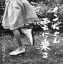 ■振付ビデオ&PV付■大橋のぞみ CD+DVD【ノンちゃん雲に乗る】08/12/24発売【楽ギフ_包装選択】