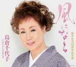 【オリコン加盟店】■島倉千代子 CD【風になる】09/1/1発売【楽ギフ_包装選択】