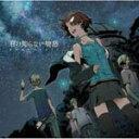 即納!■通常盤■supercell CD【君の知らない物語】09/8/12発売