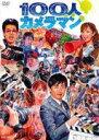 10%OFF■バラエティ(矢口真里 劇団ひとり)DVD【100人カメラマン】11/1/26発売