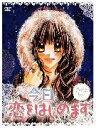 10%OFF■アニメ DVD【OVA [今日、恋をはじめます プレミアム・エディション]】11/2/25発売