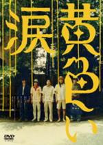 【オリコン加盟店】■通常盤■嵐主演 映画 DVD【黄色い涙】07/10/3発売【楽ギフ_包装選択】