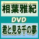 相葉ちゃんファン必須!送料無料!■相葉雅紀 2DVD【君と見る千の夢】11/3/23発売(3/24発送)