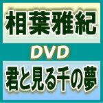 相葉ちゃんファン必須!(3/22出荷)送料無料!■相葉雅紀 2DVD【君と見る千の夢】11/3/23発売