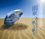 【オリコン加盟店】■通常盤■TOKIO CD【雨傘/あきれるくらい 僕らは願おう】08/9/3発売【楽ギフ_包装選択】