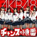 ■Type-A■AKB48 CD+DVD【チャンスの順番】10/12/8発売