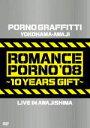 ■送料無料■ポルノグラフィティ DVD【横浜・淡路ロマンスポルノ'08 〜10 イヤーズ ギフト〜...