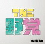【オリコン加盟店】■送料無料■THE 野党 CD【8:10 pm】11/2/9発売【楽ギフ_包装選択】