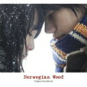 ■送料無料■オリジナル・サウンドトラック CD【ノルウェイの森 オリジナル・サウンドトラック...
