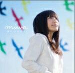 ■通常盤■miwa CD【春になったら】11/2/23発売