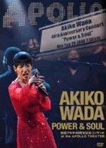 ■免運費的■和田明子DVD[AKIKO WADA POWER&SOUL和田明子40周年紀念音樂會at the APOLLO THEATER]09/1/21開始銷售[輕鬆的gifu_包裝選擇][05P03Sep16]