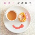 森昌子 CD 【洗濯日和】11/3/30発売