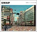 ★メーカー生産中■SMAP CD【世界に一つだけの花(シングル・ヴァージョン)】03/3/5発…