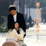 ■オリジナル・サウンドトラック CD 【僕と妻の1778の物語 オリジナル・サウンドトラック】10/...