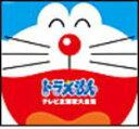 ■送料無料■V.A. CD(2枚組)【ドラえもんテレビ主題歌全集】09/11/25発売【smtb-td】