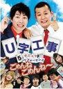 ■10%OFF■お笑い DVD【U字工事 5ミニッツ・パフォーマンス ごめんねごめんね〜】10/3/3発売