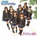 ■ときめきアイドリング!!! CD【手のひらの勇気】09/12/2発売