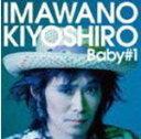 ■送料無料★ポスタープレゼント(希望者)■忌野清志郎 CD【Baby#1】10/3/5発売