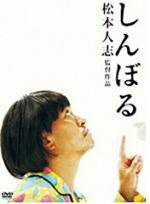 ■10%OFF■邦画 監督松本人志 DVD【しんぼる】10/2/3発売