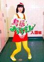 ■10%OFF■鳥居みゆき主演 DVD【鳥居ようちえん 入園編】10/8/20発売