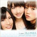 ■ジャケットB■フレンチ・キス CD+DVD【ずっと 前から】10/9/8発売