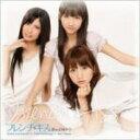 ■通常盤■フレンチ・キス CD【ずっと 前から】10/9/8発売