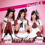 【オリコン加盟店】ChocoLe CD【ミルクとチョコレート】11/12/28発売【楽ギフ_包装選択】