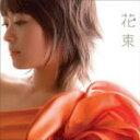 ■初回限定盤・ジャケC■フォトブックレット&スリーヴ■北乃きい CD【花束】10/8/11発売