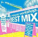【オリコン加盟店】■V.A. ミックスド・バイ・DJ グルービー・ワークショップ CD【BEST MIX 〜夏の思い出エディション2010〜】10/8/4発売【楽ギフ_包装選択】