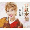 【オリコン加盟店】■瀬川瑛子 CD【口紅水仙】10/6/2発売【楽ギフ...