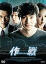 ■10%OFF■パク・ヨンハ主演 DVD【作戦 The Scam】10/6/2発売