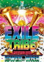 10%OFF+送料無料★期間限定キャンペーンシリアル入りペラ封入■EXILE 3DVD【EXILE TRIBE LIVE ...