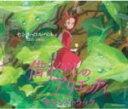 セシル・コルベル CD 借りぐらしのアリエッティ サウンドトラック