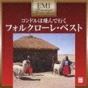 ■V.A. CD(2枚組)【コンドルは飛んでゆく〜フォルクローレ・ベスト】10/6/30発売
