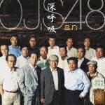 ■OJS48 CD【深呼吸】10/10/13発売