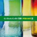 ロック・ポップス, アーティスト名・な行 V.A. CDIII111116