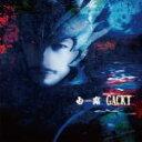 初回仕様★2形態購入者応募券封入■GACKT CD+DVD【白露-HAKURO-】12/10/10発売