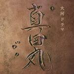 送料無料■サントラ CD【NHK大河ドラマ「真田丸」オリジナル・サウンドトラック…