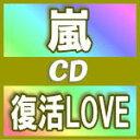 ◆ふつう便★初回盤[代引・後払不可]★DVD付+16P歌詞ブックレット封入■嵐 CD+DVD【復活LOVE】16/2/24発売【楽ギフ_包装選択】