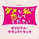 【オリコン加盟店】送料無料■サントラ CD【TBS系 火曜ドラマ「ダメな私に恋してください」オリジナ
