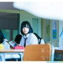 【オリコン加盟店】Type-A■欅坂46 CD+DVD【世界には愛しかない】16/8/10発売【楽ギ...