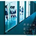 【オリコン加盟店】Type-C■欅坂46 CD+DVD【世界には愛しかない】16/8/10発売【楽ギ...