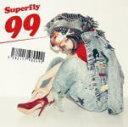 通常盤■Superfly CD【99】16/11/23発売【楽ギフ_包装選択】