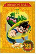 【オリコン加盟店】■ドラゴンボール DVD【DRAGON BALL 21巻】 07/10/3発売【楽ギフ_包装選択】