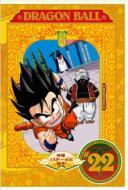【オリコン加盟店】■ドラゴンボール DVD【DRAGON BALL 22巻】 07/11/7発売【楽ギフ_包装選択】