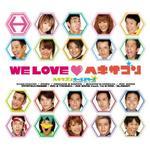 即発送!■完全限定盤■ヘキサゴンオールスターズ CD+DVD【WE LOVE ・ヘキサゴン】08/10/22発売