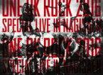 【オリコン加盟店】▼初回プレス★チケット予約シリアル封入※10%OFF■ONE OK ROCK 2DVD【ONE OK ROCK 2016 SPECIAL LIVE IN NAGISAEN】18/1/17発売【楽ギフ_包装選択】