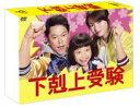 【オリコン加盟店】10%OFF+送料無料■TVドラマ 6Blu-ray【下克上受験 Blu-ray